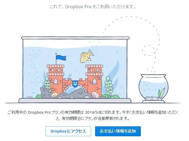 dropbox_pro_02.jpg
