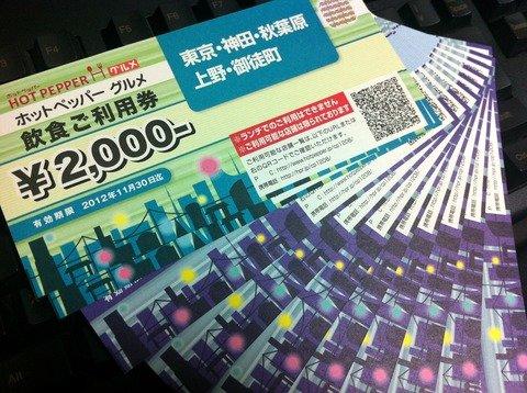 2000_100_coupon_1.jpg