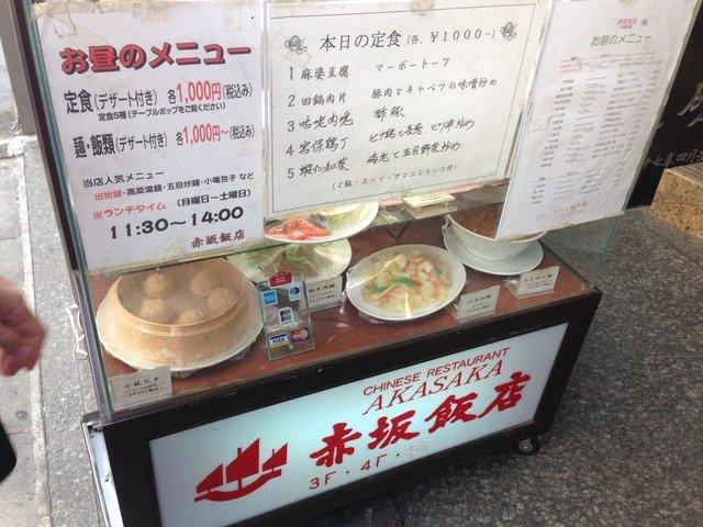 akasaka_hanten_02.jpg