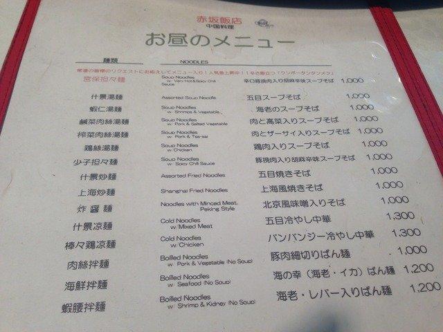 akasaka_hanten_03.jpg