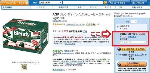 amazon_teikiotoku_2.jpg