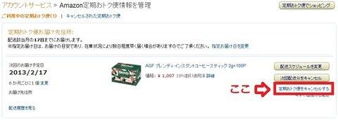 amazon_teikiotoku_4.jpg