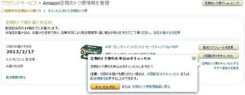 amazon_teikiotoku_5.jpg