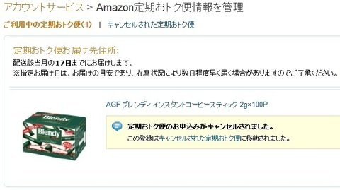 amazon_teikiotoku_6.jpg