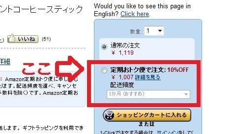 amazon_teikiotoku_7.jpg