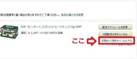 amazon_teikiotoku_8.jpg