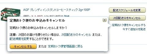 amazon_teikiotoku_9.jpg