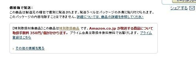 amazon_tokubetsu_01.jpg