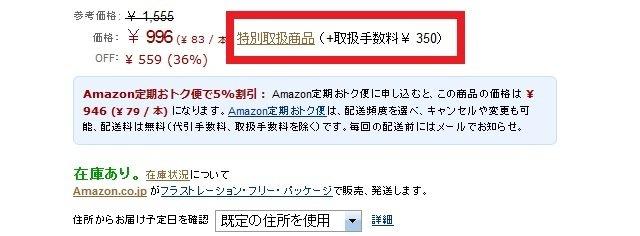 amazon_tokubetsu_02.jpg