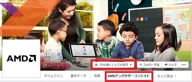 amd_ambassador_07.jpg
