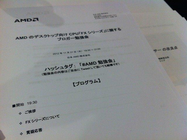 amd_fx_blogger_study_02.jpg