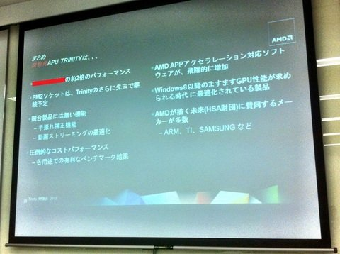 amd_trinity_study_15.jpg