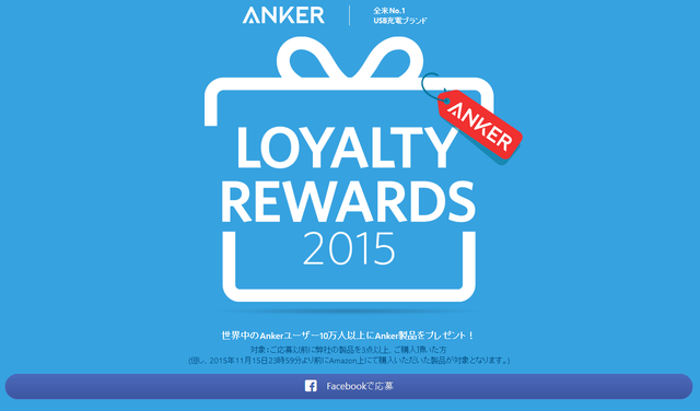 anker_rewards2015_01.png