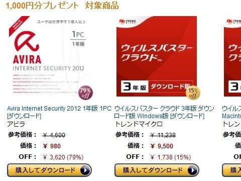 avira_internet_security_2012_01.jpg