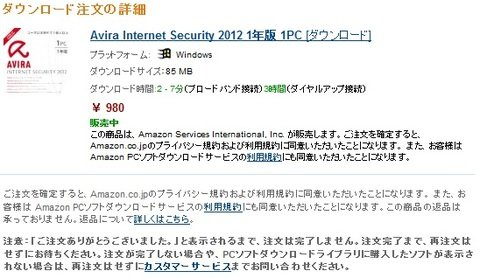 avira_internet_security_2012_02.jpg