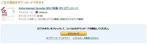 avira_internet_security_2012_04.jpg