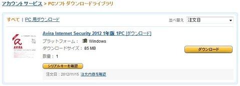 avira_internet_security_2012_05.jpg