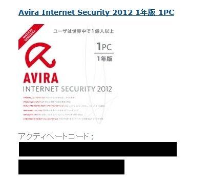 avira_internet_security_2012_08.jpg