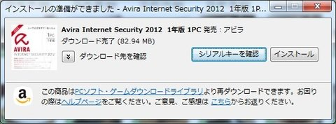 avira_internet_security_2012_09.jpg