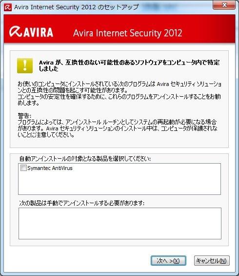 avira_internet_security_2012_10.jpg