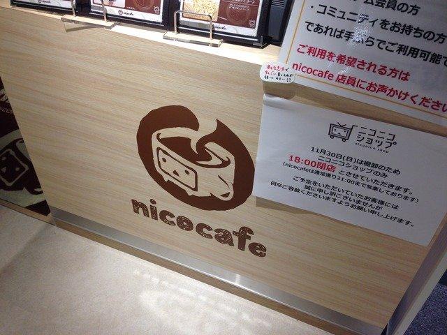 dospara_nico_04.jpg