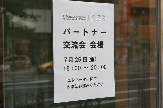dospara_shanhai_01.jpg