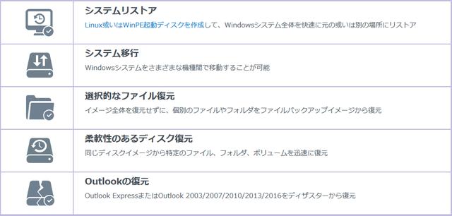easeus_todo_backup_workstation_03.png