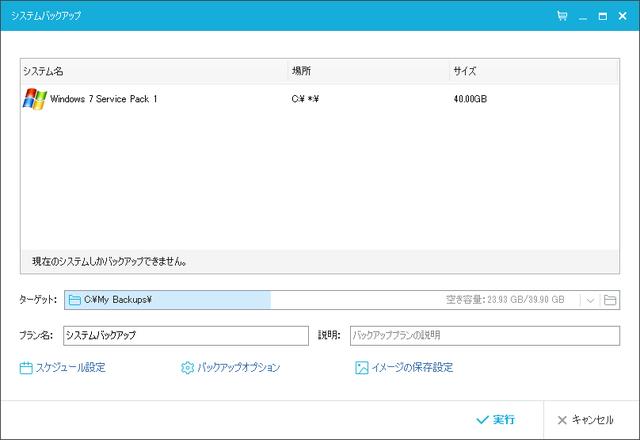 easeus_todo_backup_workstation_08.png