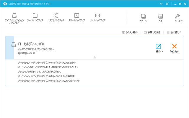 easeus_todo_backup_workstation_11.png