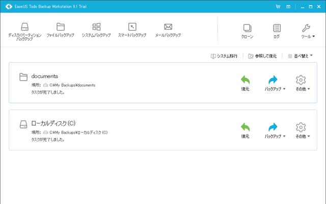 easeus_todo_backup_workstation_14.png