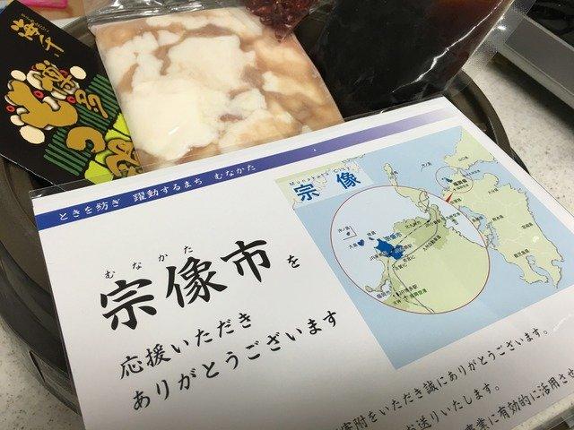 furusatonouzei_motsunabe_01.jpg