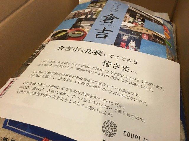 furusatonouzei_musenmai_01.jpg