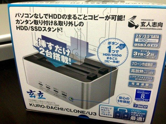 kuro-dachi_clone_u3_01.jpg