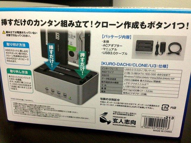 kuro-dachi_clone_u3_02.jpg