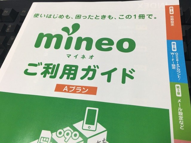 mineo_mvno_sim_02.jpg