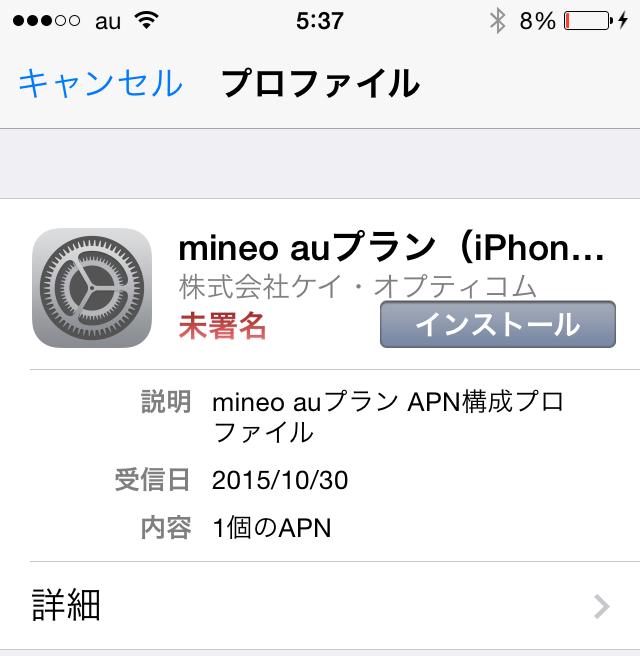 mineo_mvno_sim_09.png