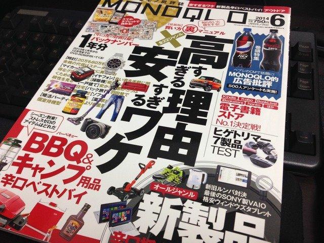 monoqlo_01.jpg
