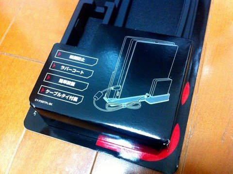 ps3_cyber_stand_plus_03.jpg