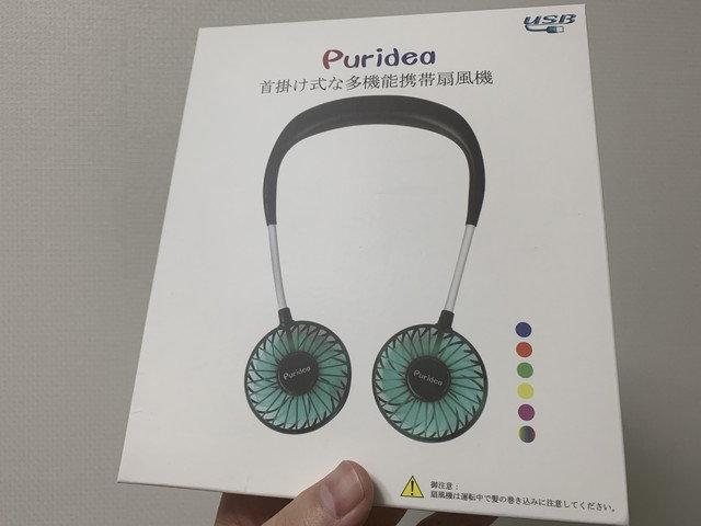 puridea_minifan_01.jpg