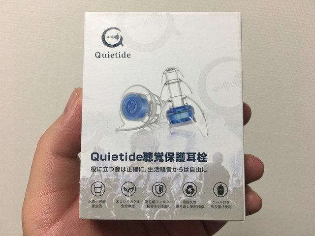 quietide_q2_01.jpg