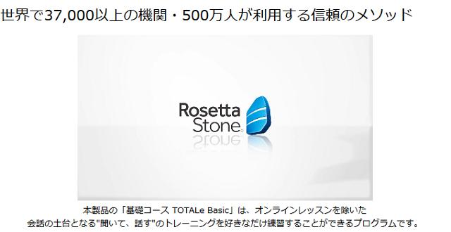rosettastone_01.png