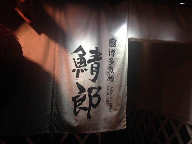 sabarou_01.jpg
