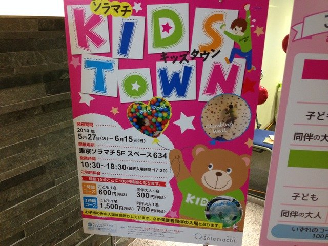 skytree_kids_town_01.jpg