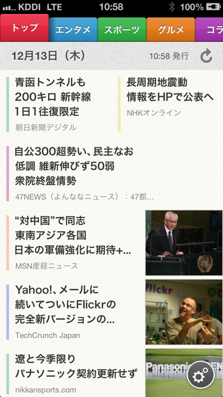 smartnews_01.png