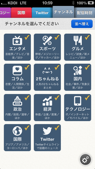 smartnews_02.png