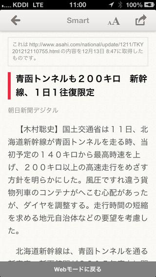smartnews_06.png