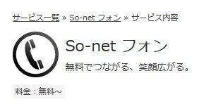 So-netフォン