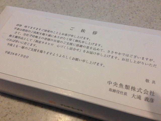 tyu-ousakana_04.jpg