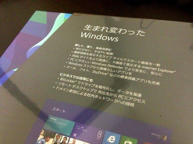 windows8_pro_upgrade_05.jpg